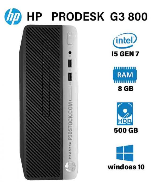 مینی کیس استوک HP EliteDesk 800 G3 پردازنده i5 نسل 7